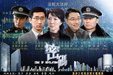 電影《密碼》取材中國 獲國際電影節最高獎(視頻)