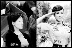传汤灿出狱嫁周永康秘书 薄谷开来刑期至少还有11年