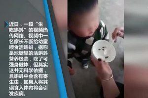 大陸家長給幼童餵食「活蝌蚪」 恐怖視頻曝光