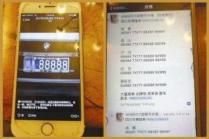 中共公安部網站被駭 高價車牌交易黑幕曝光