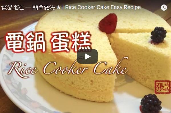 电锅蛋糕简单做法 软绵绵超美味(视频)