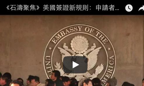 《石涛聚焦》美国签证新规则 对中国申请者可能打击最大