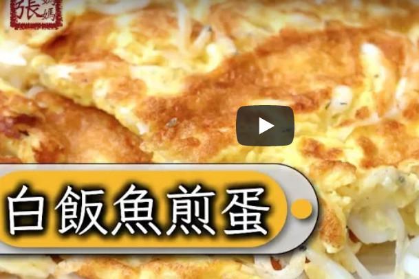 白飯魚煎蛋 港式簡單做法(視頻)