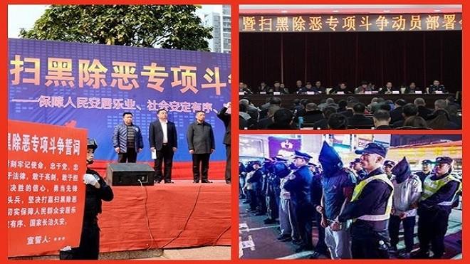 扫黑除恶发现大问题 港媒:中共人大政协全沦陷