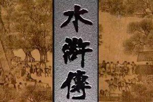 """山东拟建""""水浒市"""" 四地争做""""宋江"""""""