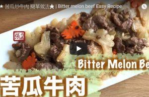 港式苦瓜炒牛肉 清热解毒(视频)