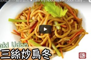 美味三丝炒乌冬 家庭简单做法(视频)