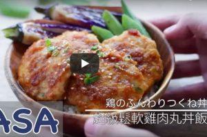 鬆軟雞肉丸丼飯 好吃到停不下(視頻)