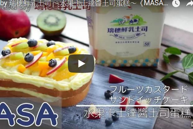 美味水果蛋糕 家庭做法超简单(视频)