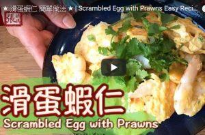 滑蛋虾仁 营养丰富 家庭简单做法(视频)