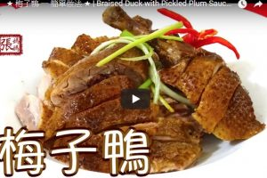 港式梅子鴨 家庭簡單做法(視頻)