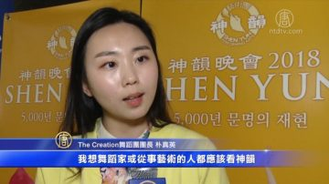 神韵轰动光州 韩国舞蹈家看到天国世界
