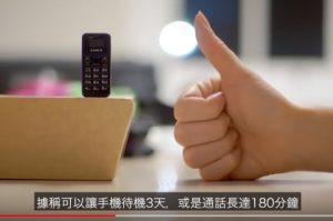 5部居然存在於世界上的手機 真的能使用嗎(視頻)