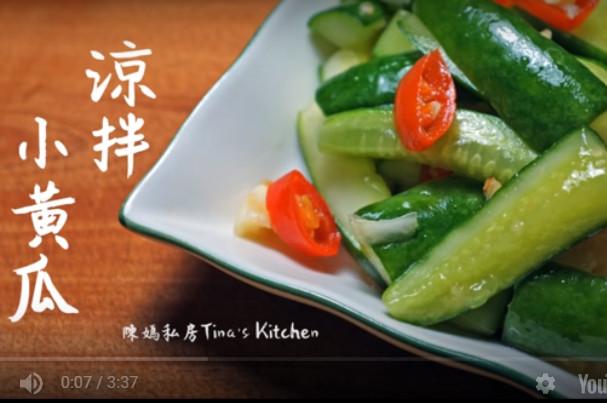 凉拌小黄瓜 美味家庭做法(视频)
