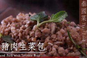 泼水节最爱 泰式猪肉生菜包(视频)