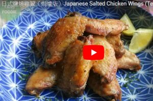 日式盐烧鸡翼 超美味下饭(视频)