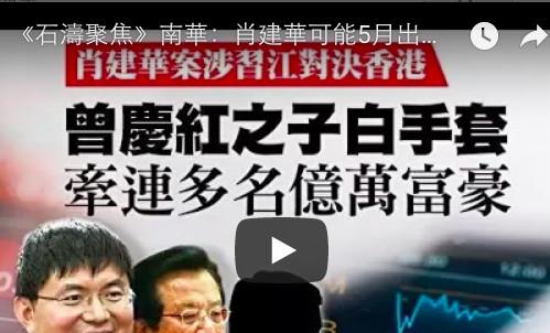 《石濤聚焦》南華:肖建華可能5月出庭受審 出賣所有老闆 換取自己的輕判