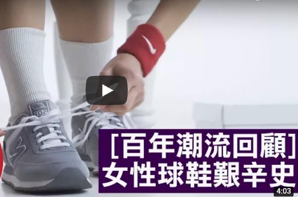 回顧百年女性球鞋潮流 原來20世紀以前女性運動是非常忌諱的(視頻)