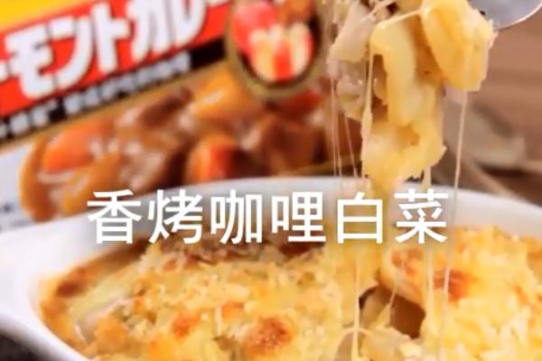 香烤咖喱白菜 吃起来好幸福哦(视频)