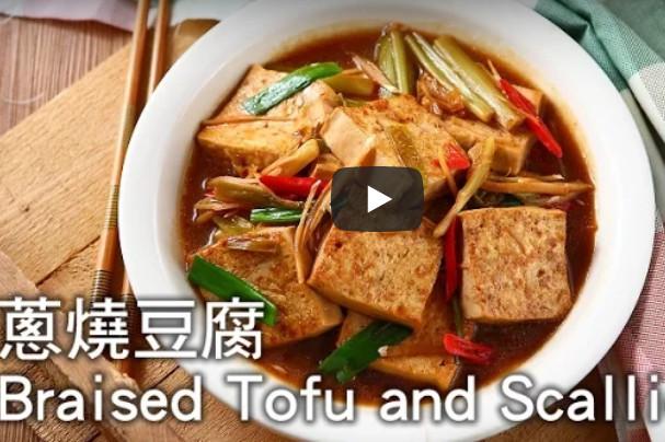 葱烧豆腐 美味就是这么简单(视频)