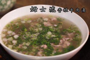 香根牛肉湯(視頻)