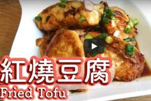紅燒豆腐 營養高味道好(視頻)
