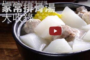 4道排骨汤的家常做法 营养又美味(视频)