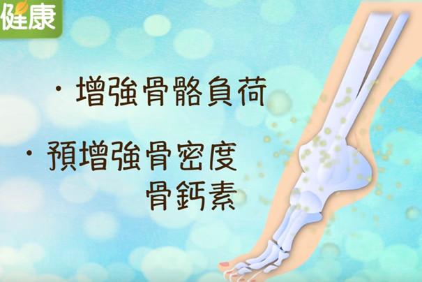 这样踮脚尖竟能降血糖、增骨质(视频)