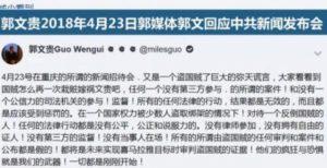重慶公安宣稱郭文貴爆料造假 郭公開回應