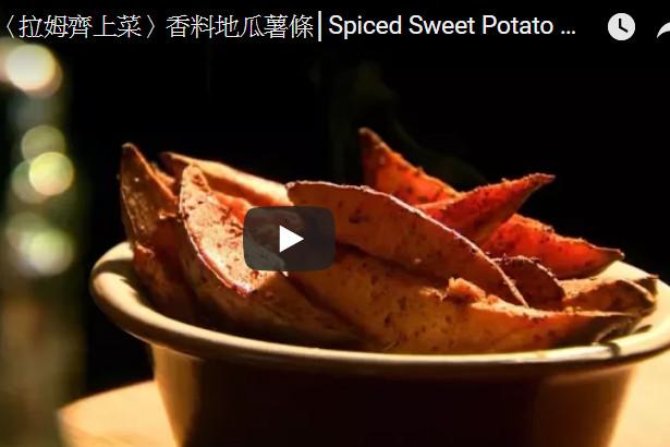 充满香料的地瓜薯条 超简单做法(视频)