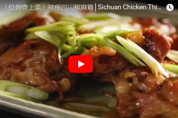 四川椒麻鸡 大厨上菜超棒(视频)