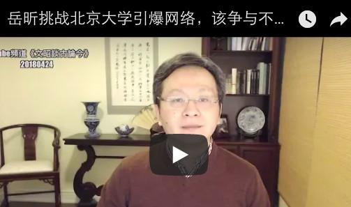 文昭:岳昕挑戰北京大學引爆網絡,該爭與不該爭的「民主」