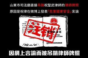 中共司法新规:禁止律师通过网路炒作案件