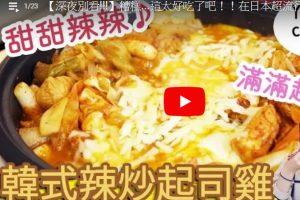 日本超流行 韩式辣炒起司鸡(视频)