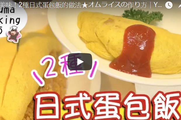 2种日式蛋包饭的做法 你也可以哦(视频)