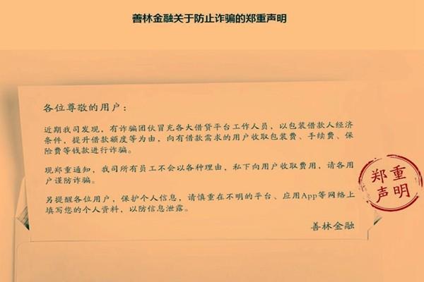 涉600億龐氏騙局 上海善林金融8人被抓
