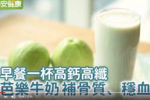 芭乐牛奶这样喝 补骨质、稳血压(视频)