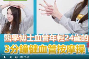 简单3分钟健血管按摩操 让血管年轻24岁(视频)