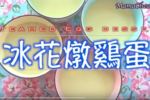 冰花炖蛋 母亲节别忘了献爱心(视频)