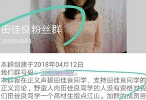 """震惊!厦大精日女生粉丝群叫嚣""""杀光中国人"""""""