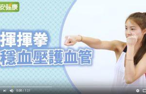 挥挥拳运动 稳血压、护血管(视频)