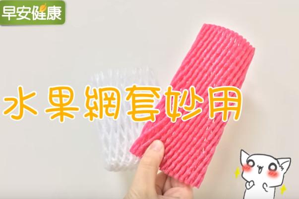 水果网套 延长蔬菜保鲜超有用(视频)