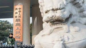 中共最高檢大洗牌  副檢察長徐顯明等64人被免