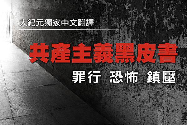 """《共产主义黑皮书》:镇压""""社会外来分子"""""""