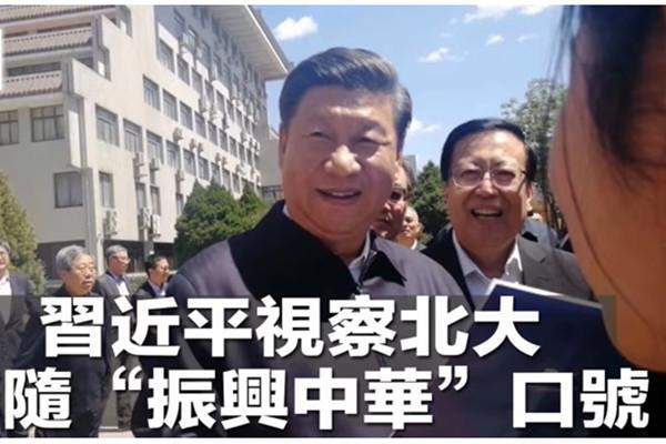 岳昕事件敏感時刻 習近平現身北京大學