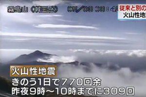 1小時震309次 日新燃岳火山性地震暴增