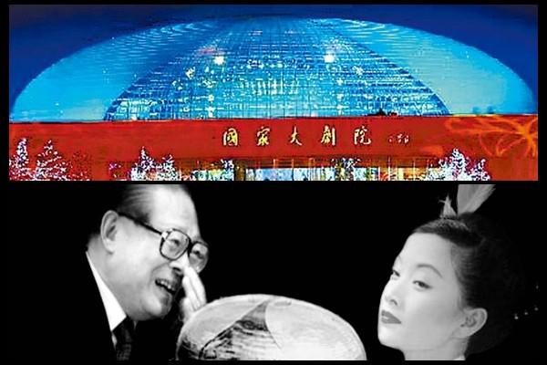 江澤民為宋祖英建的大劇院 管家換人