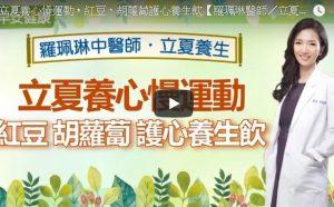 立夏如何養生 紅豆、胡蘿蔔護心養生飲這樣做(視頻)