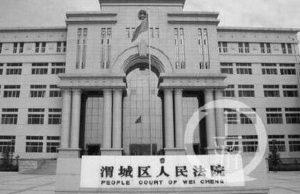 中共法律亂象!咸陽執法局長刺殺法院院長被通緝