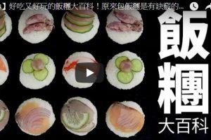 好吃又好玩 变化多端的饭团大百科(视频)